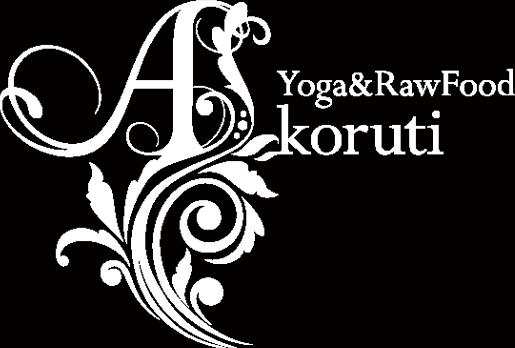 Yoga&RawFood Akoruti ヨガ&ローフードスクール アコルティ