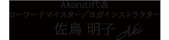 Akoruti代表 佐鳥明子 Akiko Satori