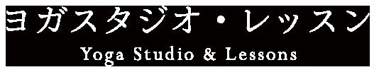 ヨガスタジオ&レッスン